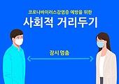 코로나바이러스 (바이러스), 코로나19 (코로나바이러스), 사회적거리두기 (사회이슈), 마스크 (방호용품)