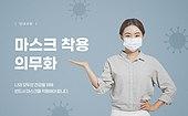 코로나바이러스 (바이러스), 코로나19 (코로나바이러스), 사회적거리두기 (사회이슈), 사회이슈, 마스크 (방호용품)