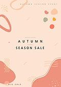 가을 시즌 세일