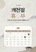휴무, 10월, 홀리데이 (사건), 공고 (메시지), 개천절