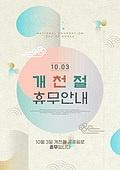 휴무, 10월, 홀리데이 (사건), 공고 (메시지), 개천절, 태극무늬