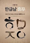 휴무, 10월, 홀리데이 (사건), 공고 (메시지), 한글날, 훈민정음