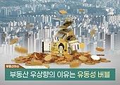 경제, 부동산, 유동성, 투자, 화폐 (금융아이템), 거품 (물리적구조), 올라가기 (움직이는활동), 아파트, 과다 (컨셉), 인플레이션