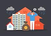 주택문제, 주택소유 (부동산), 자산관리, 아파트, 전세, 올라가기 (움직이는활동), 부동산