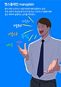 남성 (성별), 설명, 스트레스, 허영심 (컨셉), 자랑 (움직이는활동), 맨스플레인, 화이트칼라 (전문직)