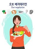 채식, 비건, 상반신, 채소 (음식), 음식, 채식 (음식)