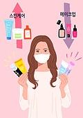 마스크 (방호용품), 색조화장 (화장품), 비즈니스우먼, 화이트칼라 (전문직), 스트레스, 화장품 (몸단장제품), 쇼핑 (상업활동)