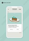 모바일백그라운드, 모바일템플릿, 배달 (일), 비대면, 템플릿 (이미지), 음식, 케이크 (달콤한음식), 디저트