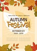일러스트, 벡터 (일러스트), 이벤트페이지, 가을, 축제 (엔터테인먼트), 음악