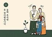 코로나바이러스 (바이러스), 코로나19 (코로나바이러스), 사회적거리두기 (사회이슈), 명절 (한국문화), 추석 (명절), 비대면 (사회이슈), 가족, 마스크 (방호용품)