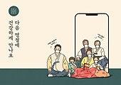 코로나바이러스 (바이러스), 코로나19 (코로나바이러스), 사회적거리두기 (사회이슈), 명절 (한국문화), 추석 (명절), 비대면 (사회이슈), 가족, 마스크 (방호용품), 스마트폰