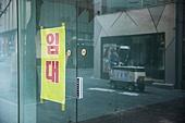 한국 (동아시아), 서울 (대한민국), 주택임대 (부동산), 부동산, 폐업, 코로나19 (코로나바이러스), 가게, 부도, 파산, 파산 (불경기), 실업, 실업 (고용문제), 불경기 (컨셉)