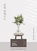 인테리어, 가구, 라이프스타일, 집꾸미기, 잎, 쿠폰