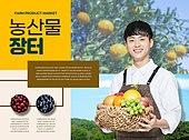 농가돕기 캠페인