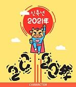 캐릭터, 소 (발굽포유류), 새해 (홀리데이), 소띠해 (십이지신), 2021년, 환호 (말하기), 태양 (하늘), 연하장 (축하카드)