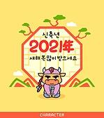 캐릭터, 소 (발굽포유류), 새해 (홀리데이), 소띠해 (십이지신), 2021년, 환호 (말하기), 연하장 (축하카드)
