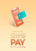 이벤트페이지, 웹배너 (인터넷), 웹템플릿, 팝업, 모바일결제 (금융아이템), NFC (무선기술)