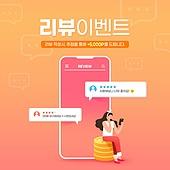 이벤트페이지, 웹배너 (인터넷), 팝업, 스마트폰, 리뷰 (컨셉)
