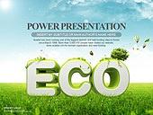 PPT,파워포인트,메인페이지,에코,자연,그린,환경