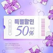 그라데이션 쇼핑 팝업 02