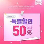 그라데이션 쇼핑 팝업 10