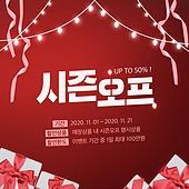 겨울 쇼핑 팝업 01