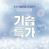 겨울 쇼핑 팝업 02