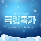 겨울 쇼핑 팝업 04