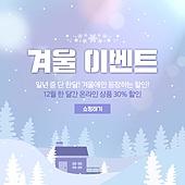 겨울 쇼핑 팝업 05