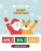 겨울,크리스마스,일러스트