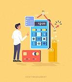 빅데이터 (인터넷), 자산관리, 스마트폰, 모바일앱 (인터넷), 소비 (컨셉), 계산기, 화살표, 신용카드