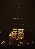 금, 2021년, 새해 (홀리데이), 연하장 (축하카드), 소띠해 (십이지신), 복