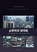 카드뉴스, 사회양극화 (사회이슈), 사회이슈, 소득불균형, 대조 (컨셉), 슬럼가 (빈곤지역), 도시