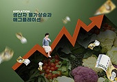 농작물 (식물), 인플레이션 (컨셉), 과일, 채소 (음식), 올라가기 (움직이는활동), 화살표, 걱정 (어두운표정)