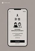 문자메시지 (전화걸기), 모바일템플릿 (웹모바일), 사용자인터페이스 (주제), 장례, 죽음