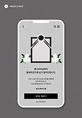 문자메시지 (전화걸기), 모바일템플릿 (웹모바일), 사용자인터페이스 (주제), 장례, 죽음, 국화