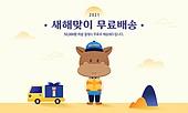 상업이벤트 (사건), 웹배너 (인터넷), 새해 (홀리데이), 캐릭터, 소 (발굽포유류), 2021, 배달 (일)