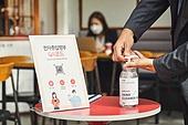 코로나바이러스 (바이러스), 코로나19 (코로나바이러스), 사회적거리두기 (사회이슈), 질병예방, 카페, 손소독제 (소독약), 위생