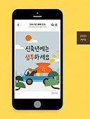 템플릿 (이미지), Graphical User Interface (Topic), 모바일템플릿, 문자메시지 (전화걸기), 스마트폰, 새해 (홀리데이), 2021년, 소띠해 (십이지신)
