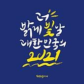 캘리그래피 (문자), 손글씨, 새해 (홀리데이), 2021년, 연하장 (축하카드)