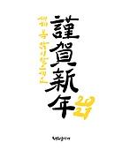 캘리그래피 (문자), 손글씨, 새해 (홀리데이), 2021년, 연하장 (축하카드), 한자, 근하신년
