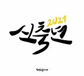캘리그래피 (문자), 손글씨, 새해 (홀리데이), 2021년, 연하장 (축하카드), 소띠해 (십이지신)