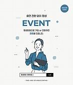 랜딩페이지, 상업이벤트 (사건), 이벤트페이지, 쿠폰, 팝업