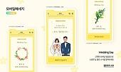 웹모바일, 모바일템플릿 (웹모바일), 메시지 (정보매체), 모바일, 결혼 (사건), 청첩장 (초대장)