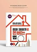 책표지, 경제, 재테크, 투자, 부동산, 집, 경매