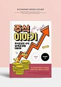 책표지, 경제, 주식시장 (금융), 재테크, 투자, 화살표