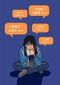외로움, 정신건강 (주제), 우울, 스트레스, SNS (기술), 스마트폰, 말풍선, 우울 (슬픔)