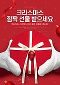 상업이벤트 (사건), 연례행사 (사건), 크리스마스 (국경일), 겨울, 선물상자