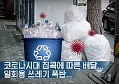 사회이슈 (주제), 환경오염, 코로나19 (코로나바이러스), 플라스틱, 쓰레기 (물체묘사), 쓰레기통