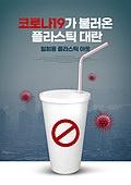 사회이슈 (주제), 환경오염, 코로나19 (코로나바이러스), 플라스틱, 쓰레기 (물체묘사), 바이러스, 일회용컵